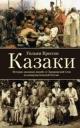 Казаки. История вольных людей от Запорожской Сечи до коммунистической России